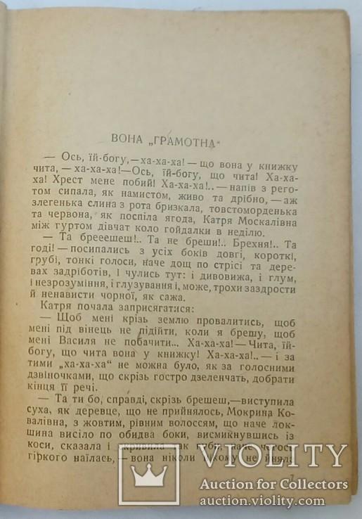 """Грицько Григоренко, """"Твори"""", т. 2 (1930). Своячка Лесі Українки. Найповніше видання, фото №7"""