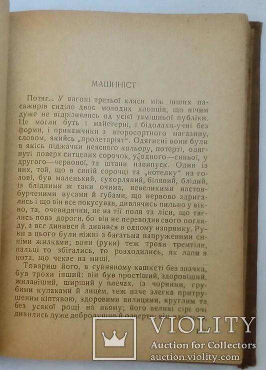 """Грицько Григоренко, """"Твори"""", т. 2 (1930). Своячка Лесі Українки. Найповніше видання, фото №8"""