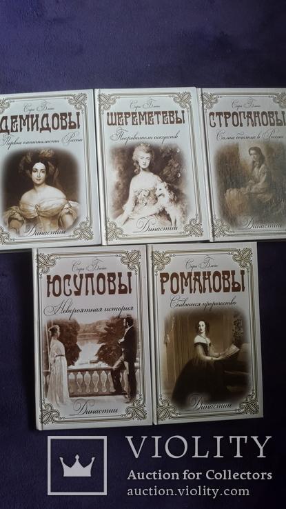 5 книг о династиях в России, фото №2