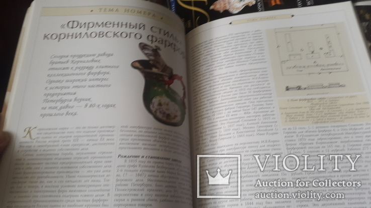 Подшивка журнала Антиквариат и коллекционирование за 2005год, фото №6