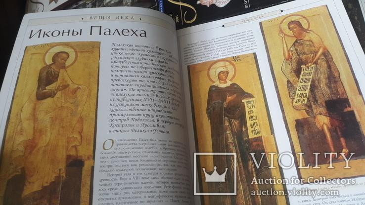 Подшивка журнала Антиквариат и коллекционирование за 2005год, фото №9
