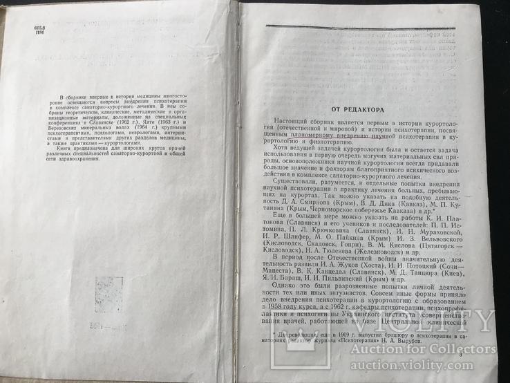 1966 Киев. Одесса. Психотерапия в Курортологии, фото №5