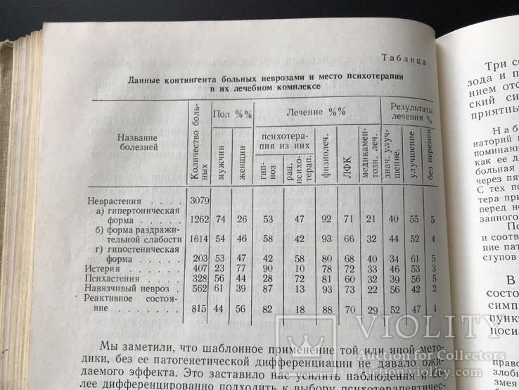 1966 Киев. Одесса. Психотерапия в Курортологии, фото №6