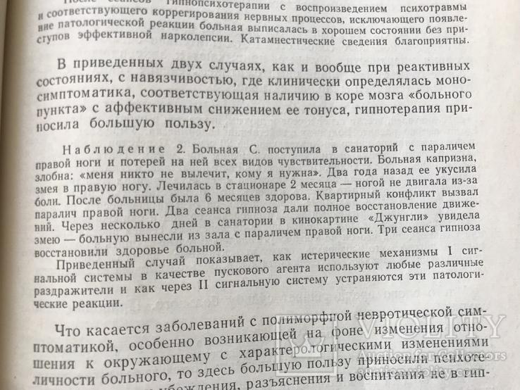1966 Киев. Одесса. Психотерапия в Курортологии, фото №7