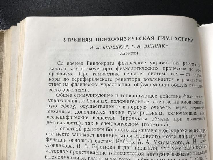 1966 Киев. Одесса. Психотерапия в Курортологии, фото №8