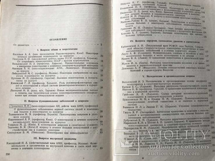 1966 Киев. Одесса. Психотерапия в Курортологии, фото №12