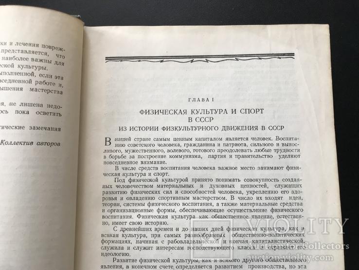 1957 Медгиз. Спортивная медицина, фото №5