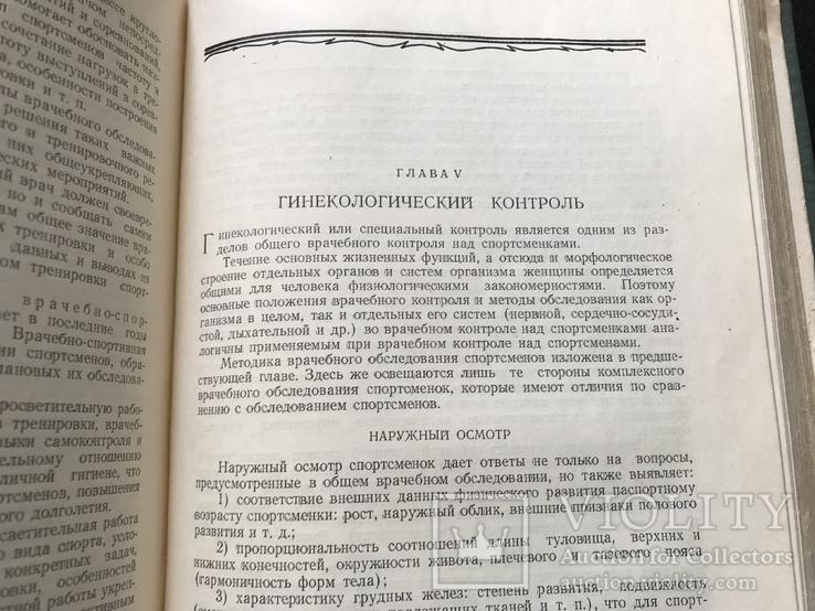 1957 Медгиз. Спортивная медицина, фото №7