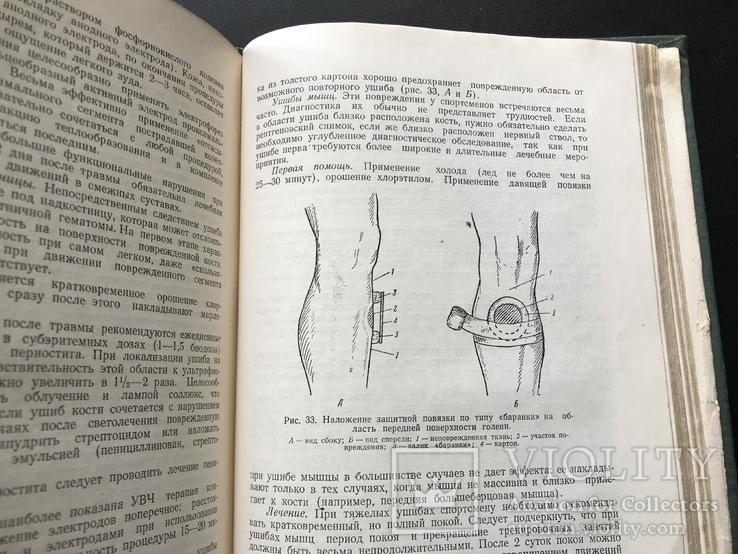 1957 Медгиз. Спортивная медицина, фото №9