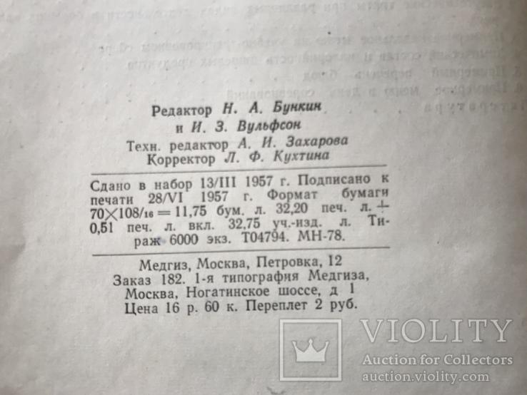 1957 Медгиз. Спортивная медицина, фото №13