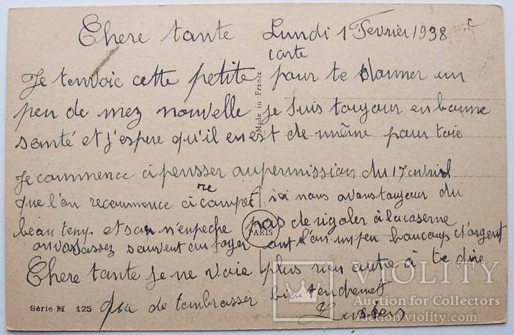 Открытка военная, юмор, Франция, 1938, фото №3