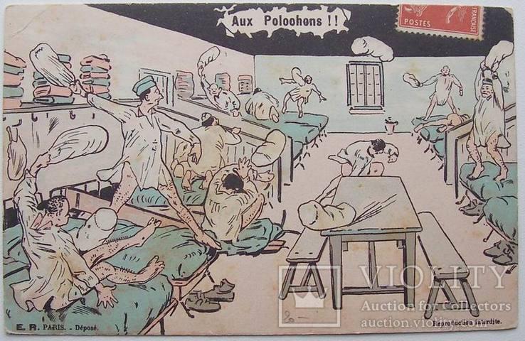 Открытка военная, юмор, Франция, 1918, Безансон, фото №2