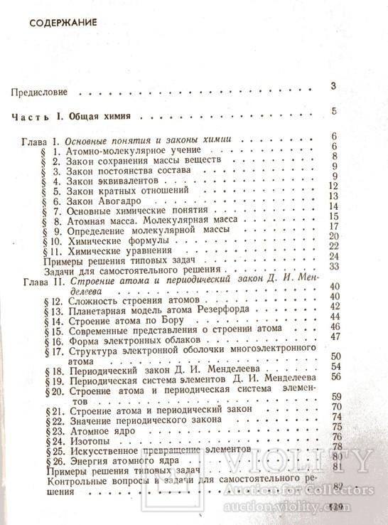 Справочник по элементарной химии, фото №5