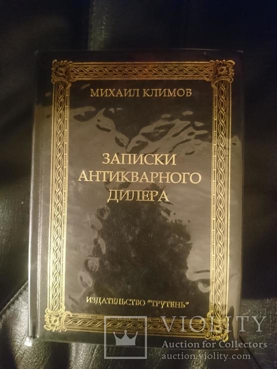 Климов М.М. Записки антикварного дилера., фото №2