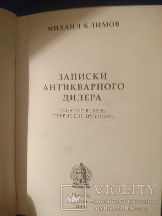 Климов М.М. Записки антикварного дилера., фото №3