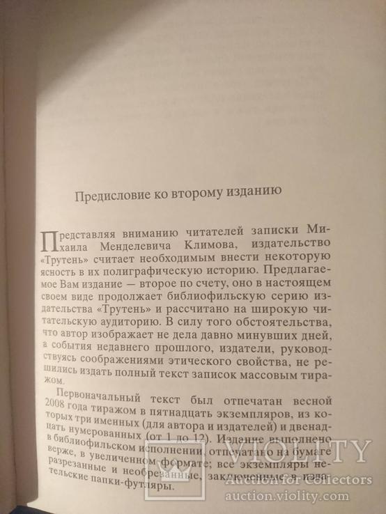 Климов М.М. Записки антикварного дилера., фото №4