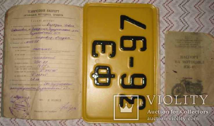 Документы на мотоцикл ИЖ-49 с желтым госномером, фото №2