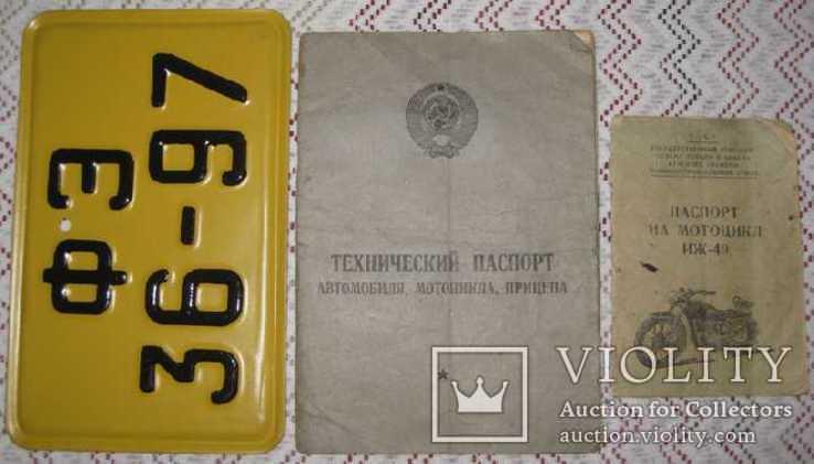 Документы на мотоцикл ИЖ-49 с желтым госномером, фото №3