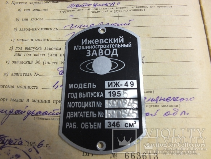 Документы на мотоцикл ИЖ-49 с желтым госномером, фото №5