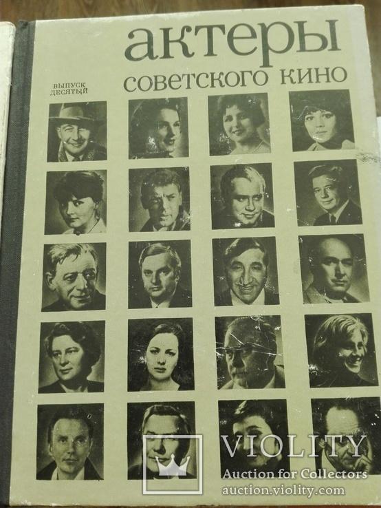 """4 книги """"Актеры советского кино"""", фото №4"""