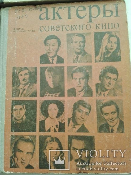 """4 книги """"Актеры советского кино"""", фото №6"""