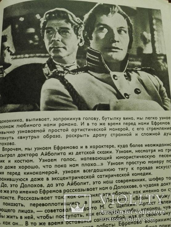 """4 книги """"Актеры советского кино"""", фото №8"""