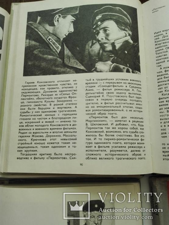 """4 книги """"Актеры советского кино"""", фото №10"""