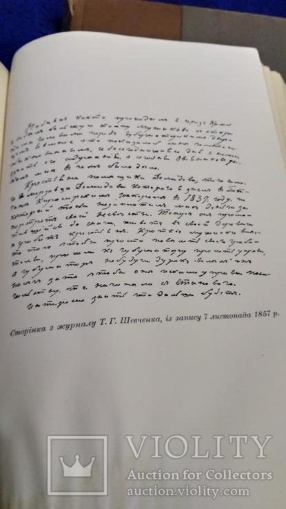 Кобзар в трех томах 1949 полный комплект редкое издания, фото №12
