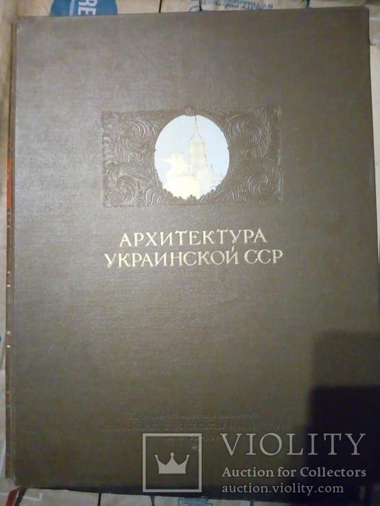 Архитектура Украинской ССР, фото №2