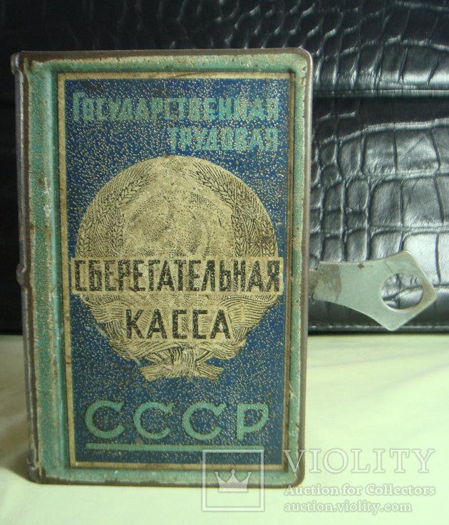 Копилка агитационная. СССР 20-е годы. Синяя., фото №2
