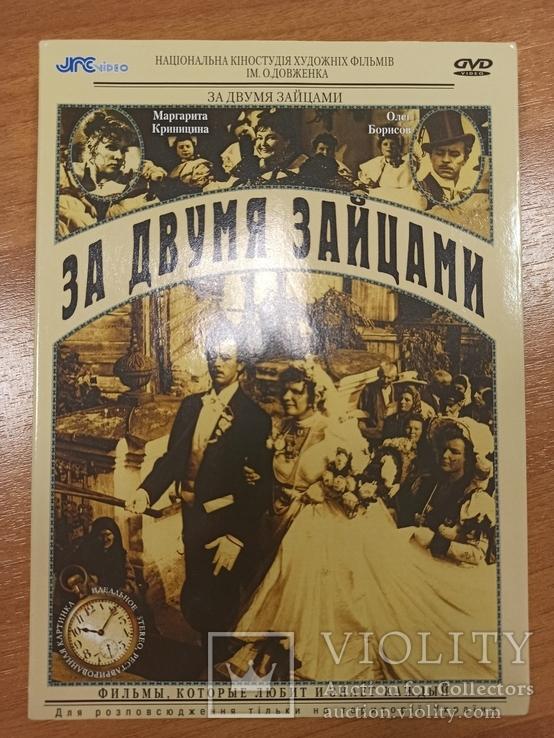 DVD За двумя зайцами, фото №2