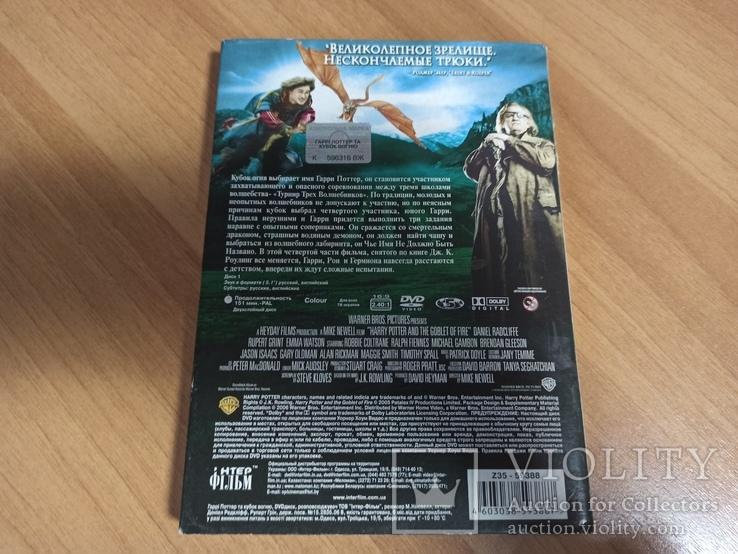 DVD Гарри Поттер и кубок огня, фото №3
