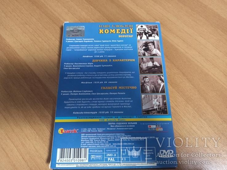 DVD 3в1 Наши любимые Комедии, фото №3