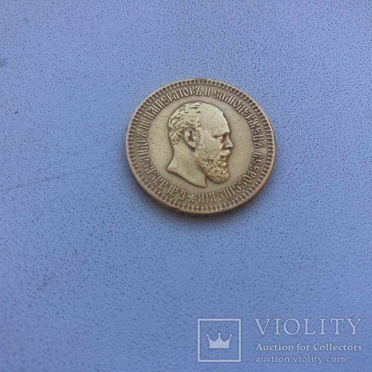 10 рублей 1894 года, фото №6