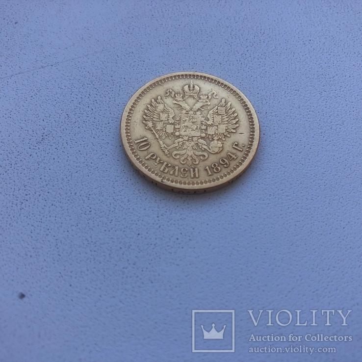 10 рублей 1894 года, фото №7