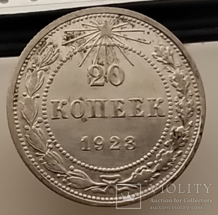 20 копеек 1923 года (1.28), фото №2