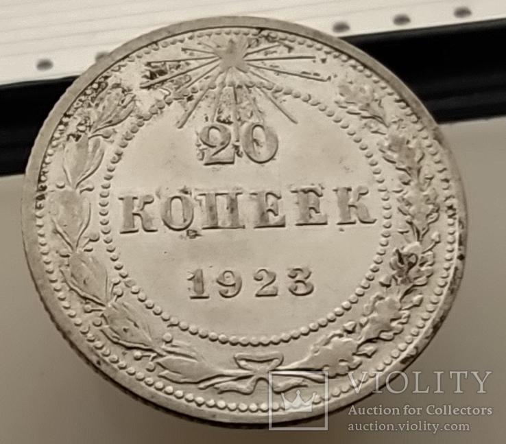 20 копеек 1923 года (1.28), фото №3