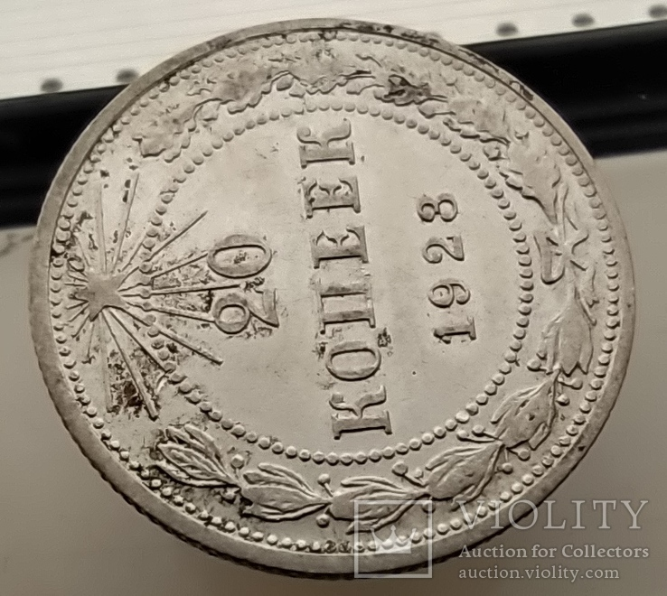 20 копеек 1923 года (1.28), фото №4