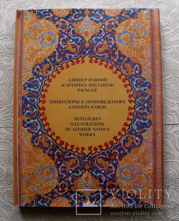 Миниатюры к произведениям Алишера Навои 15-19 вв., фото №2