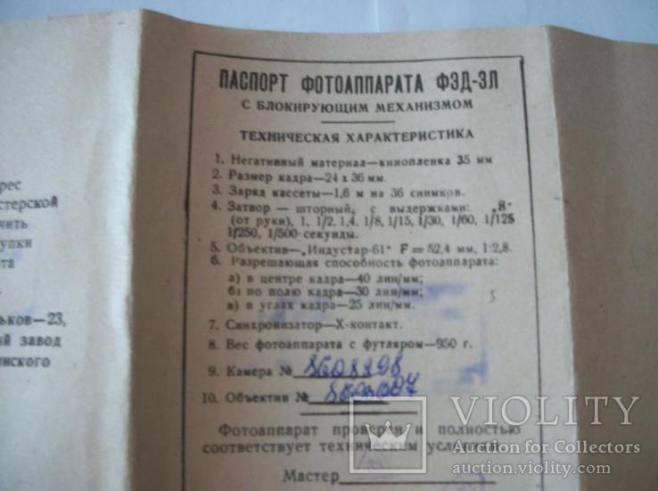 Объектив индустар-61 аттестат на него и  к фотоаппарату фэд-3Л, фото №5