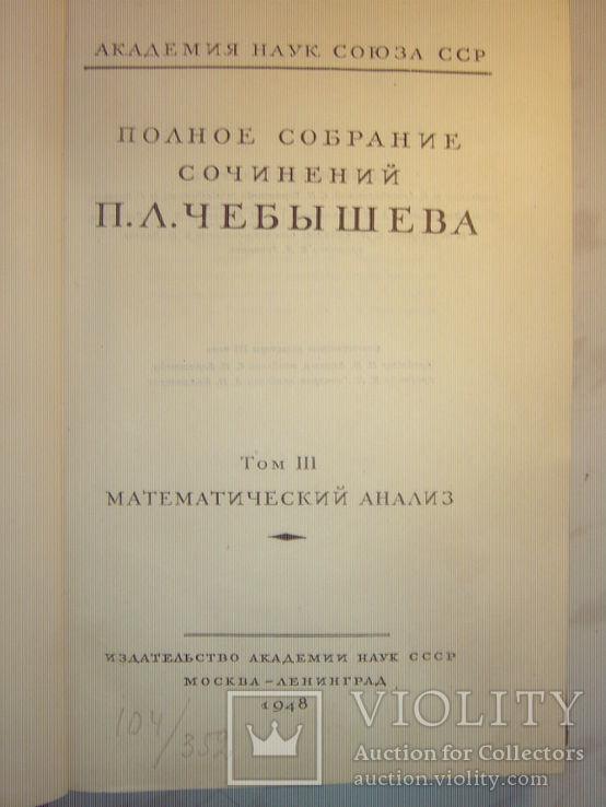 Чебышев П. Математический анализ, фото №4