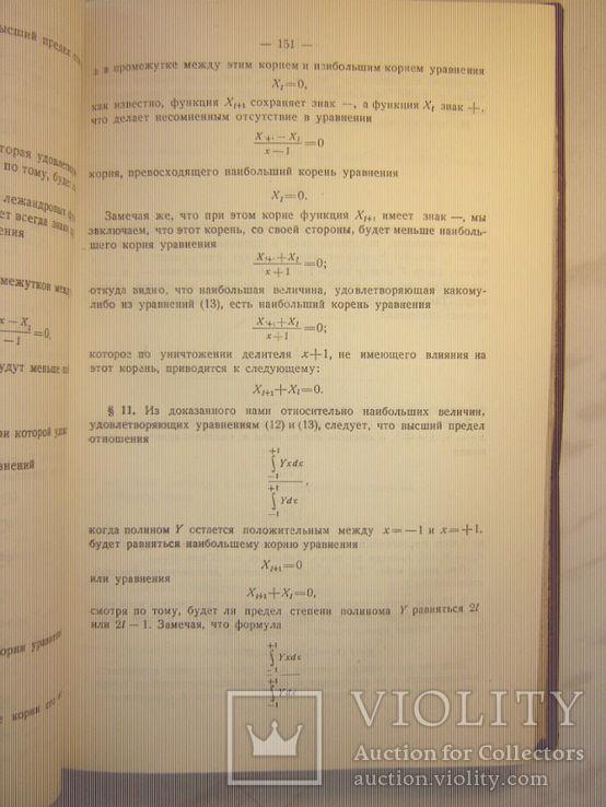 Чебышев П. Математический анализ, фото №5
