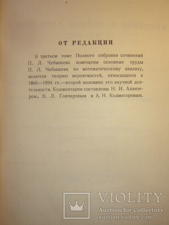 Чебышев П. Математический анализ, фото №6