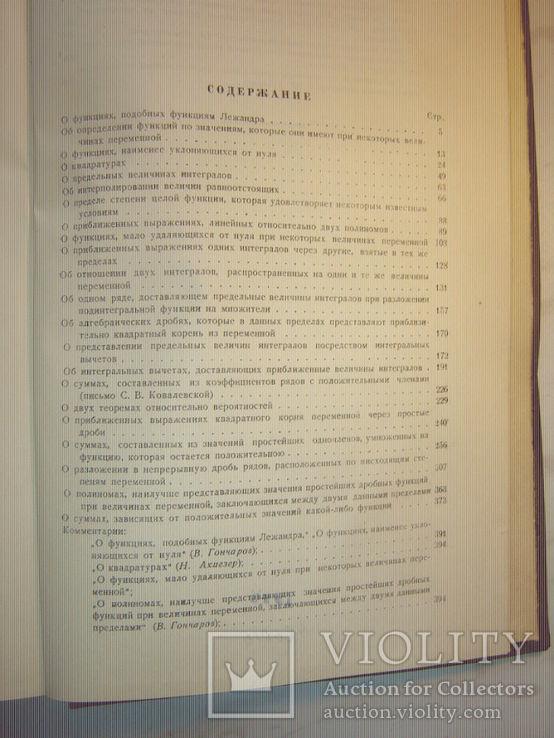Чебышев П. Математический анализ, фото №7