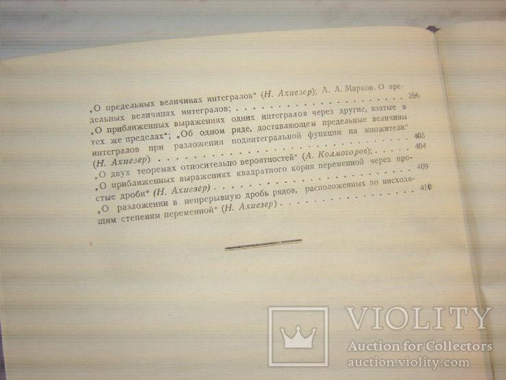 Чебышев П. Математический анализ, фото №8