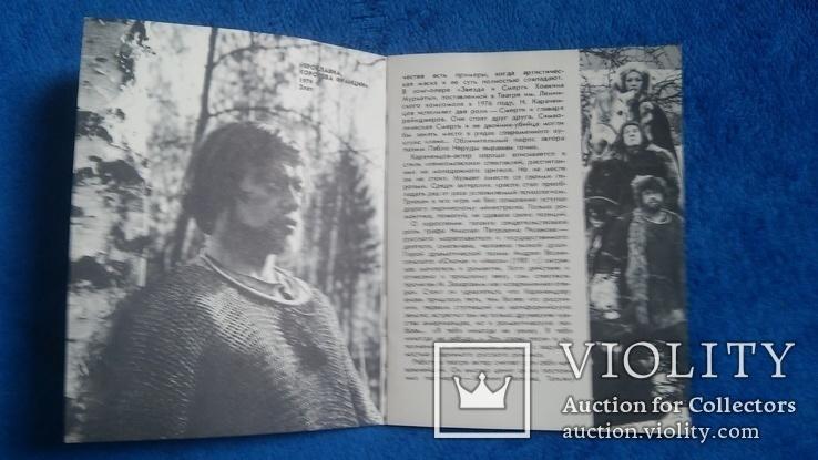 Книжечка: Актеры советского кино Заслуж. Артист РСФСР Николай Караченцов 34 стр., фото №6