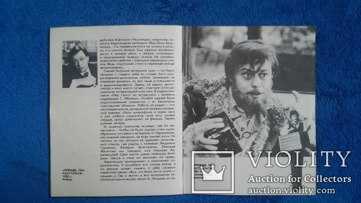 Книжечка: Актеры советского кино Заслуж. Артист РСФСР Николай Караченцов 34 стр., фото №10