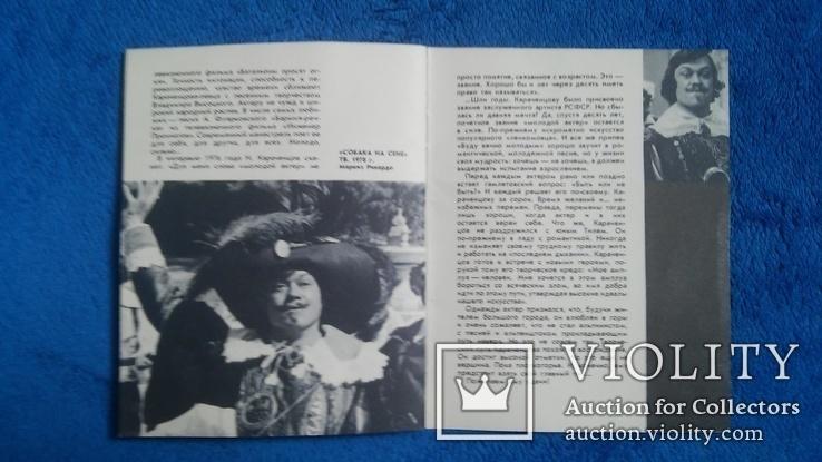 Книжечка: Актеры советского кино Заслуж. Артист РСФСР Николай Караченцов 34 стр., фото №11