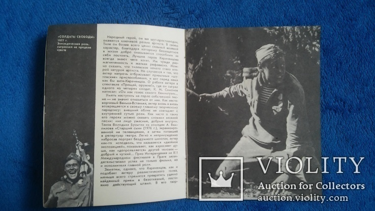Книжечка: Актеры советского кино Заслуж. Артист РСФСР Николай Караченцов 34 стр., фото №12