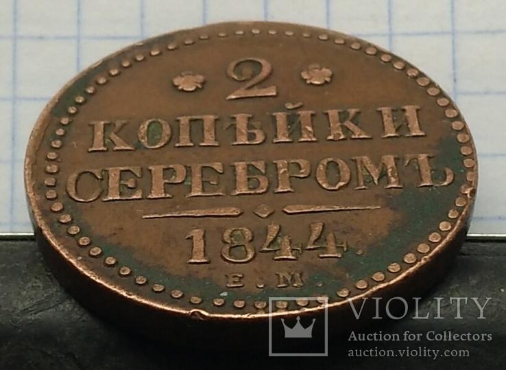 2 копейки 1844 года, фото №5